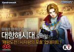 '대항해시대5', 이벤트 콘텐츠 '패왕도전:사자왕의 포효' 업데이트!