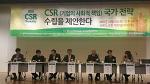 """""""대선주자들은 CSR 국가전략 제시해야"""""""