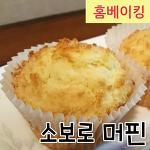 소보로 머핀 만들기 : 달콤한 땅콩 향~