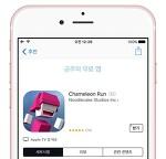 애플 앱스토어 금주의 무료 앱, Chameleon Run [게임]