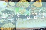 서귀포 맛집 제주 흑돼지 전문점 도가촌 삼겹살