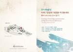 [DH학술대회] 17∼19세기지식·정보의 계보와 빅 데이터 - 성균관대학교