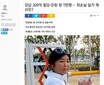 박근혜, 국민들의 물질만능주의 비난해놓고, 최태민-최순실 수천억원 재산 보유