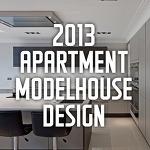 2013 아파트 모델하우스 리뷰