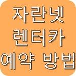 [자란넷] 렌트카 예약 방법! (일본어 자란넷, 최저가 도전!)