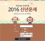 2016 무료 신년운세 보기♡