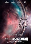 리뷰 - 인터스텔라 IMAX 2D