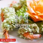 베트남 후에 맛집 : 푸오 탄 레스토랑 phuoc thanh restaurants