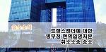 [승소소식] 트랜스젠더에 대한 병무청 현역입영처분 취소소송 승소