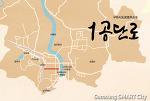 구미시도로명주소⑤ 1공단로, 한국 공업화의 NO.1 도로