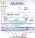 중국 취업준비 범죄경력증명서 공증