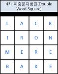 마방진 뒷 이야기 27: 영어권 이중 문자 방진 (Double Word Square)