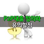 P2P대출이란 무엇일까?