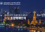 한태상공회의소, '한태투자협력' 세미나 개최