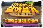 """일산 킨텍스에서 온 가족 체험형 정글 탈출 게임 """"정글에서 살아남기 체험"""" 후기"""