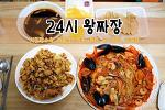 성남 24시 왕짜장 '치킨탕수육, 해물쟁반짬뽕, 특밥, 송이덮밥, 잡채밥'