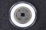 M-33. 중국 화폐 (23g)