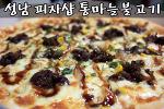 성남 피자샵의 통마늘불고기피자랑 하이트~