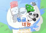 동글네몽 : LASTAR