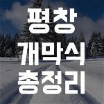 평창 동계올림픽 개막식 시간, 공연, 가수, 티켓 등 총정리