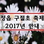 정읍 구절초축제 2017 추석연휴  황금연휴 국내여행지 추천