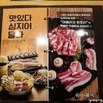 길음동 새로 생긴 돼지고기 맛집, 숙성의 품격
