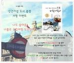 도서출판 새얀, <내가 걷는 자리마다 온통 바람이었다> 신간 서평 이벤트