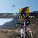 3박 4일 인천~부산 633km 4대강 국토종주 후기 (2일차)