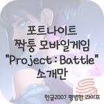 """포트나이트 짝퉁 모바일게임 """"Project : Battle"""" 소개만"""