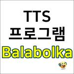 TTS 프로그램 Balabolka 사용법