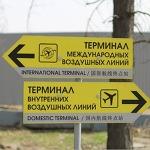 하바롭스크 시내에서 공항까지 가는 방법 레닌광장에서 공항 1번 트롤리타고가기