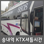 송내역 8808번 KTX 셔틀버스 시간표, 라운지, 이용후기를 알려드려요.
