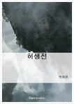 허생전, 박지원의 한문소설, 허례허식에 물들어있는 양반들을 신랄하게 비판하다.