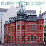 일본 후쿠오카 쇼핑여행의 시작   인터넷면세점 쇼핑