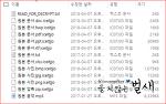 Magniber 랜섬웨어 변종에 의해 암호화된 파일 복구 방법 (2018.4.8)