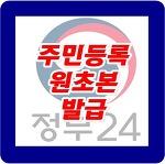 주민등록 원초본 발급 : 제3자 제출법까지!
