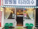 망원동 티라미수 - 얼그레이 티라미수, 인절미 티라미수, 밀크티