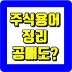 주식용어정리 공매도란 무엇인가?