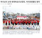 하나님의교회 세계복음선교협회, 거리정활동 펼쳐