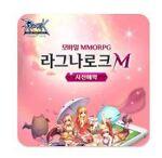 라그나로크M 2월 신규 사전예약 모바일게임