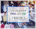 구제옷을 줍줍하는 꿀잼이 있는 서울 동묘 시장 둘러 본 후기(리뷰)