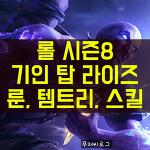 롤 시즌8 탑 라이즈 룬, 템트리, 스킬트리(feat. 기인)