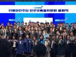 더불어민주당 민주넷특별위원회 출범식