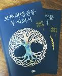 이외수 장편소설, 보복대행전문주식회사