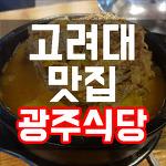 고려대맛집 광주식당 :: 여기는 감자탕밖에 안판다!