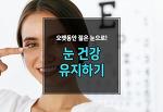 젊은 눈 오랫동안 유지하는 방법은?