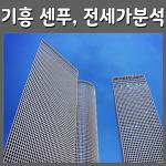 기흥역세권 센트럴푸르지오 전세가 분석정보 나눠봐요