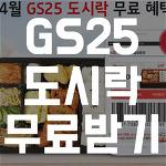 KT 멤버쉽 VIP로 GS25 도시락 모바일상품권 무료받기