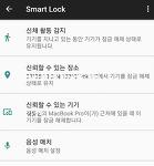 삼성 갤럭시 S8, S9, 노트8 Smart Lock 설정하는 방법 및 활용