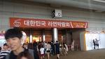 2017 대한민국 라면박람회